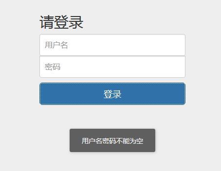 用户名为空
